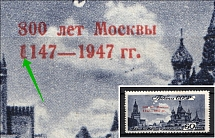 1947 60k 800th Anniversary of the Founding of Moscow, Soviet Union USSR (DEFORMED `1` in `1147`, Print Error, MNH)