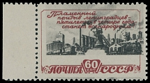 Soviet Union 1948, Industrial Expansion, 60k dark red and black