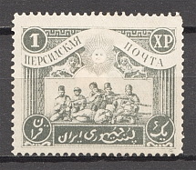 1920 Persian Post Civil War 1 XP