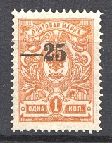 1918-20 Russia Kuban Civil War 25 Kop (Shifted Overprint, Print Error)