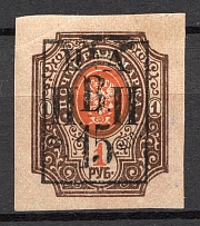 1921 15k on 1R Nikolaevsk-on-Amur Priamur Provisional Government (Signed, Only 150 issued, CV $300, MNH)