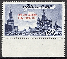 1947 USSR, 800th Anniversary of Moscow 60 Kop (Higher Second `0`, CV $20, MNH)