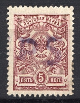 1920 Molchanovo (Nizhny Novgorod) `p5` Geyfman №6 Local Issue Russia Civil War