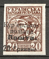 1920 Ukraine Courier-Field Mail 20 Грн on 20 Ш (Letter `ь` Italic Type, CV $225)