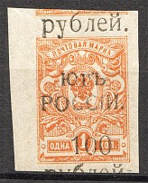 1920 Russia Southern Russia Civil War (Shifted Overprint)