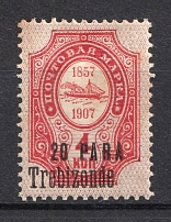 1909 20pa/4k Trebizond Offices in Levant, Russia (SHIFTED Overprint, Print Error)