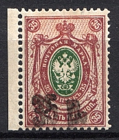1920 Petrovsk (Dagestan) `35 p` Geyfman №4a Local Issue Russia Civil War (Signed)