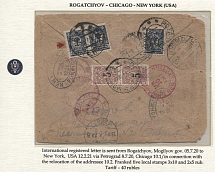 1921. Letter from Rogachev to New York (USA). 1921. An international certified letter was sent on July 5, 1920 from