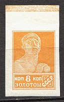 1926 USSR Definitive Issue Probe Gold Standard (PROOF Orange, MNH)