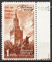 1947 USSR, 800th Anniversary of Moscow 1 Rub (`ЛОГ` instead `ЛЕТ`, CV $35, MNH)