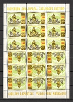 1958 40th Anniversary of the November Action Underground Block Sheet `100` (MNH)