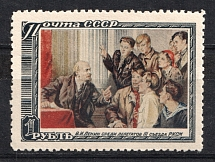 1951 Lenin, Soviet Union USSR (MISSED Top Part in 'П' in 'Почта' , Print Error)