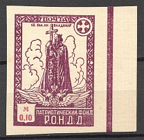 1948 Munich The Russian Nationwide Sovereign Movement (RONDD) 0.10 M (MNH)