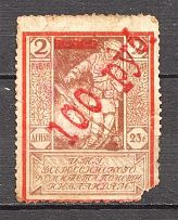 1923 Russia RSFSR All-Russian Help Invalids Committee 100 Rub (Cancelled)