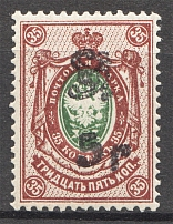 1919 Armenia 5 Rub on 35 Kop (Perf, Type 3, Black Overprint, Unlisted, MNH)