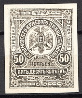 1919 Crimea South Russia 50 Kop (Stamp Money, Probe, Proof, Maybe Signed)