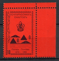 1959 Russia Scouts Munich West Germany Poltava Camp (MNH)