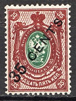 1910-17 Russia Offices in China 35 Cents (Double Print of Stamp, Signed)