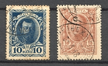 1915 Russian Empire Stamp Money (Cancelled)