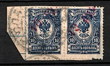 1920 Spassk (Kazan) `10 руб` Geyfman №4, Local Issue Russia Civil War (Pair, Signed, Canceled)
