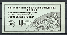 1950-60s No Peace Without Free Russia' NTS Germany Radio Station 10 Minute Block