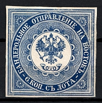 1863 6k Offices in Levant, Russia (Blue, Certificate, MNH)