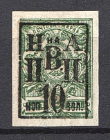 1921, 10k on 2k Nikolaevsk-on-Amur, Priamur Provisional Government (Signed, Only 300 issued)