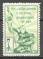 Russia Vladivostok in Favor of the Wounded and Sick Soldiers 3 Kop (MNH)