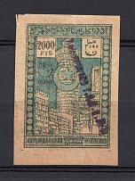 1922 2000r `Бакинскаго Г.П.Т.О. №1` Post Office of Baku Azerbaijan Local (Overprint 25mm, Signed)