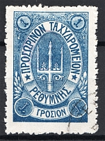 1899 Crete Russian Military Administration 1G Blue (Cancelled)