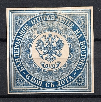 1863 6k Offices in Levant, Russia (Blue, Type III, Signed)