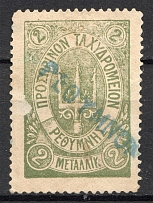 1899 Crete Russian Military Administration 2M Green (CV $75, Signed, Cancelled)