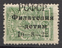 1922 RSFSR Philately for Сhildren (Bold `1` in `19`, MNH)