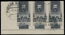 SOVIET UNION: 1933, Baku Commissars, 5k gray black, left sheet margin horizontal strip of three, imperforated on the left and between stamps, Rostov (Yaroslavl' Gub.) cancellation