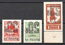1920 Czechoslovakian Corp in Russia (Full Set, Inverted Overprints, Signed, MNH)