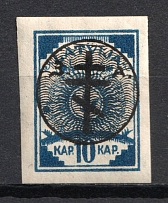 1919 10K Russia West Army, Russia Civil War (CV $760)