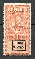 1918 Romania Germany Occupation Revenue Stamp 9 Armee 1 L