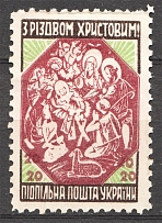 1954 Christmas Ukraine Underground Post (Double Printing of Value)