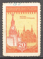 All-Russian Association for the Protection of Monuments 20 Kop (Cancelled)