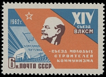 Soviet Union 1962, 14th Congress of the Youth Communist League, 6k blue