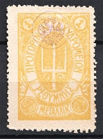 1899 Crete Russian Military Administration 1М Yellow