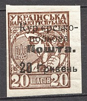 1920 Ukraine Courier-Field Mail 20 Грн on 20 Ш (CV $75)