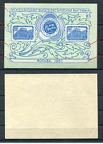 1957 USSR. Phil. Exhibition. Solovyev 2050. Block. 2nd