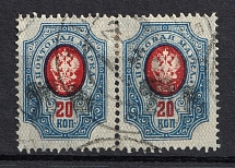 1920 Petrovsk (Dagestan) `20 руб` Geyfman №2, Local Issue, Russia Civil War (Pair, Canceled)