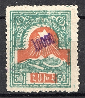 1923 Armenia Revalued 10000 Rub on 50 Rub (Violet Ovp, CV $70)