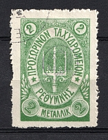 1899 2m Crete 2nd Definitive Issue, Russian Military Administration (GREEN Stamp, ROUND Postmark)