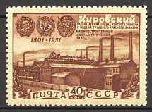 1951 USSR 150th Anniversary of Kirov (Putilov) Machine Works (Full Set)