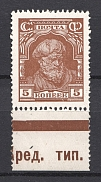 1927-28 USSR 5 Kop Definitive Issue (Control Text, MNH)