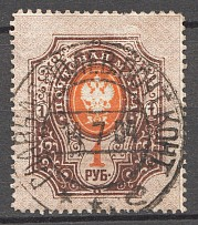 Russia Field Post Office Cancellation (Horizontal Watermark)