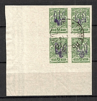 Kiev Type 2 - 2 Kop, Ukraine Tridents Cancellation GOMEL MOGILEV Block of Four